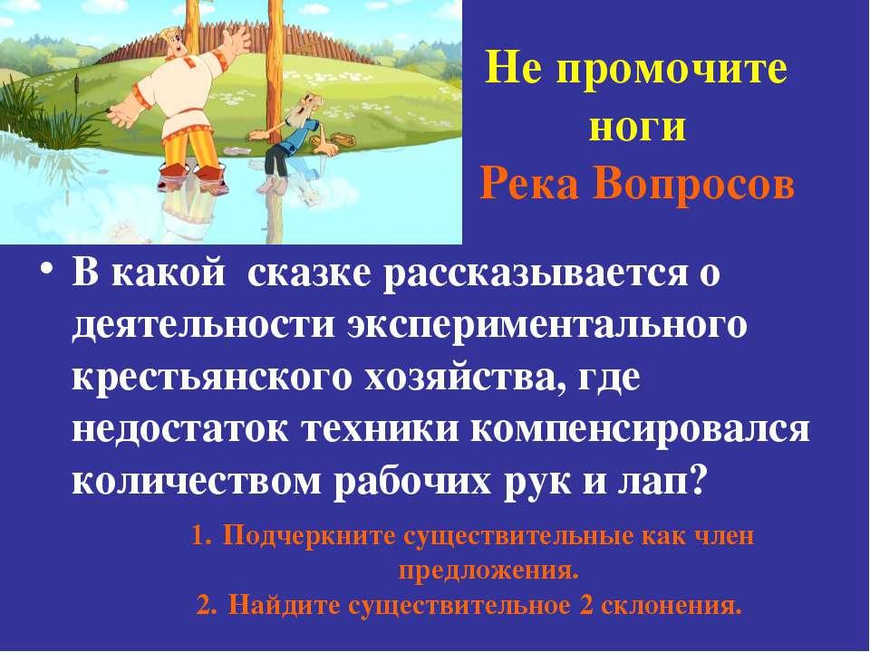 Не промочите ноги Река Вопросов В какой сказке рассказывается о деятельности ...