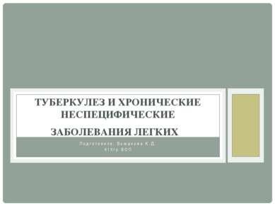 Подготовила: Вьюшкова К.Д. 615гр ВОП ТУБЕРКУЛЕЗ И ХРОНИЧЕСКИЕ НЕСПЕЦИФИЧЕСКИЕ...