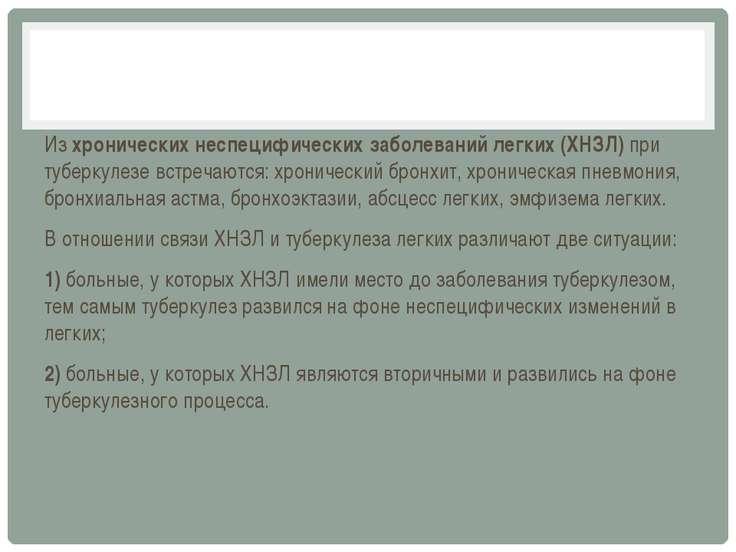 Изхронических неспецифических заболеваний легких (ХНЗЛ)при туберкулезе встр...