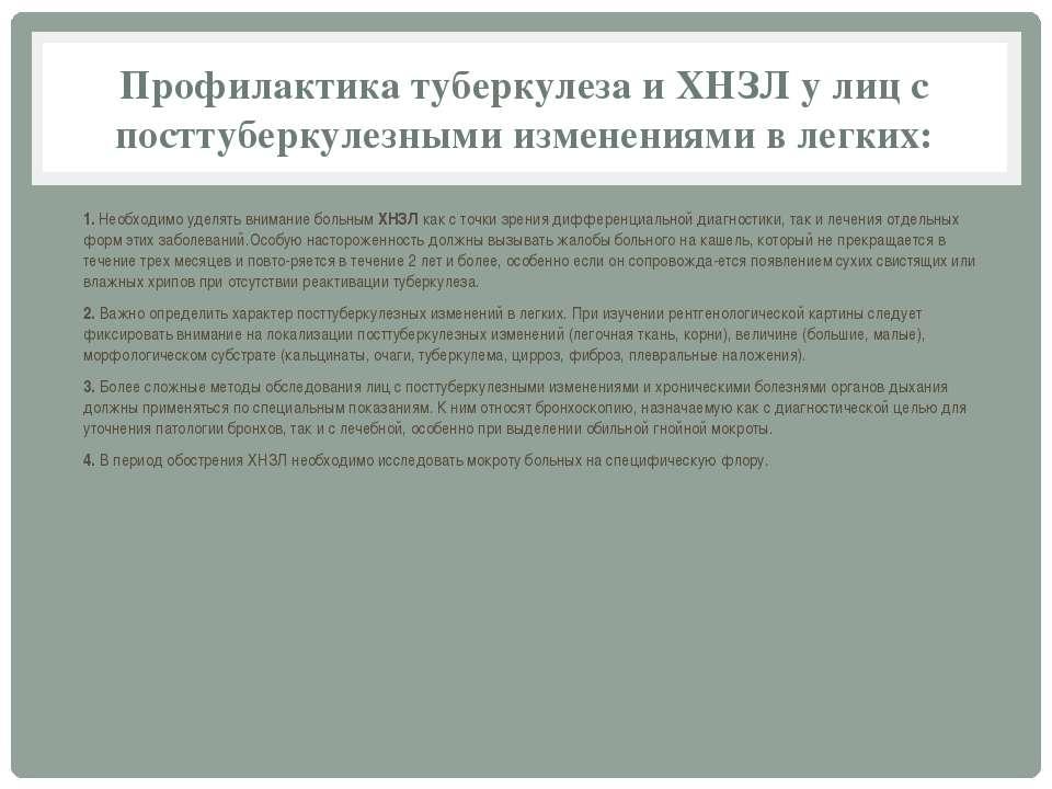 Профилактика туберкулеза и ХНЗЛ у лиц с посттуберкулезными изменениями в легк...