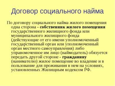 Договор социального найма По договору социального найма жилого помещения одна...