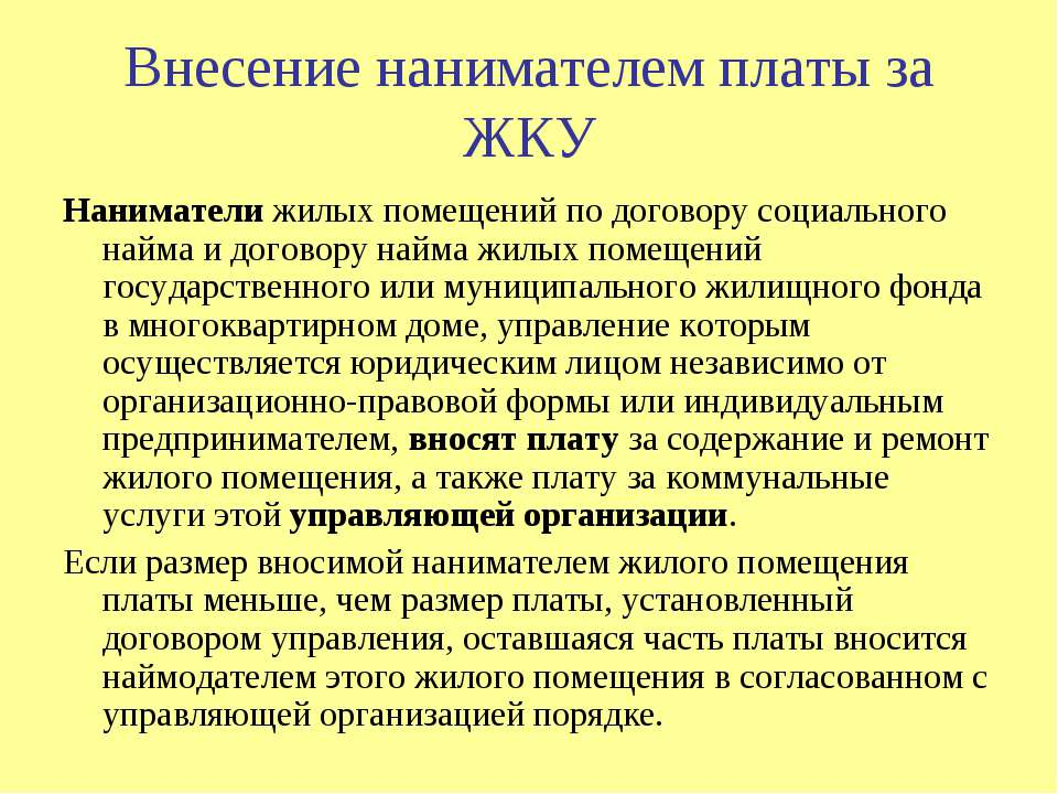 Внесение нанимателем платы за ЖКУ Наниматели жилых помещений по договору соци...