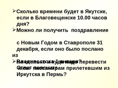 Сколько времени будет в Якутске, если в Благовещенске 10.00 часов дня? Можно ...