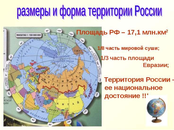 Площадь РФ – 17,1 млн.км2 1/8 часть мировой суши; 1/3 часть площади Евразии; ...