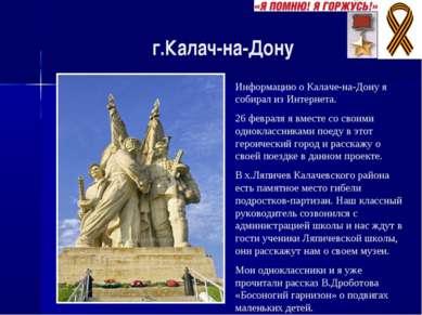 г.Калач-на-Дону Информацию о Калаче-на-Дону я собирал из Интернета. 26 феврал...