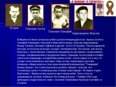 Егоров Тимонин Аксен Тимонин Тимофей Церковников Максим Бойцами его были хуто...