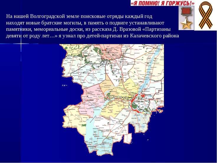 На нашей Волгоградской земле поисковые отряды каждый год находят новые братск...