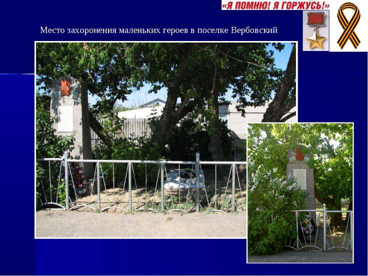 Место захоронения маленьких героев в поселке Вербовский