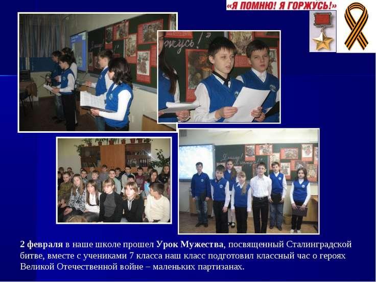 2 февраля в наше школе прошел Урок Мужества, посвященный Сталинградской битве...