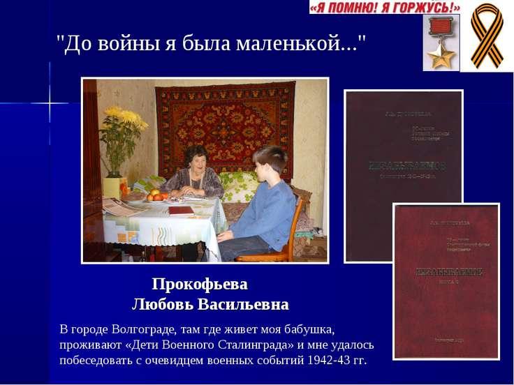 """""""До войны я была маленькой..."""" В городе Волгограде, там где живет моя бабушка..."""