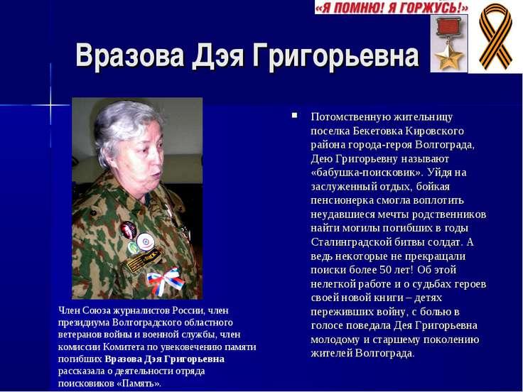 Вразова Дэя Григорьевна Потомственную жительницу поселка Бекетовка Кировского...