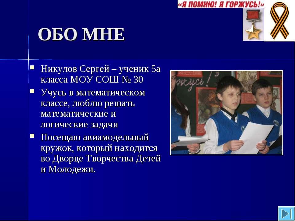ОБО МНЕ Никулов Сергей – ученик 5а класса МОУ СОШ № 30 Учусь в математическом...
