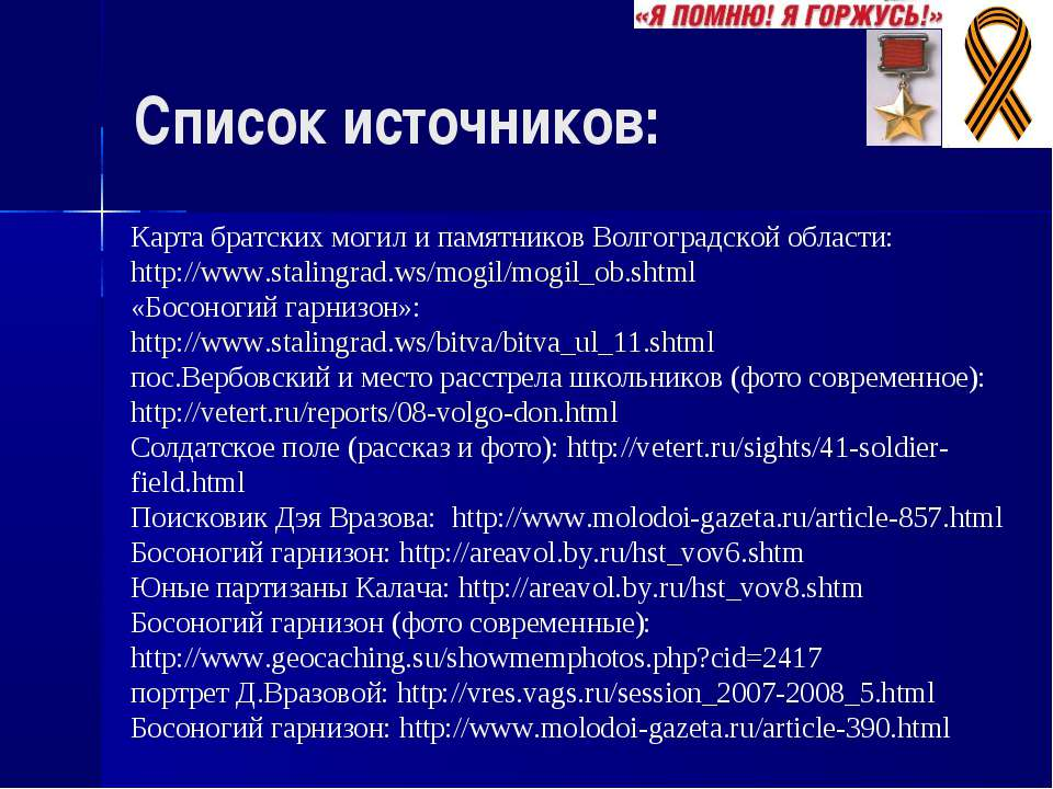 Список источников: Карта братских могил и памятников Волгоградской области: h...
