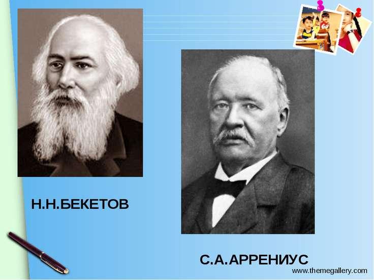 Н.Н.БЕКЕТОВ С.А.АРРЕНИУС www.themegallery.com
