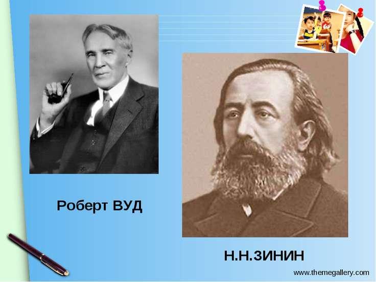 Роберт ВУД Н.Н.ЗИНИН www.themegallery.com