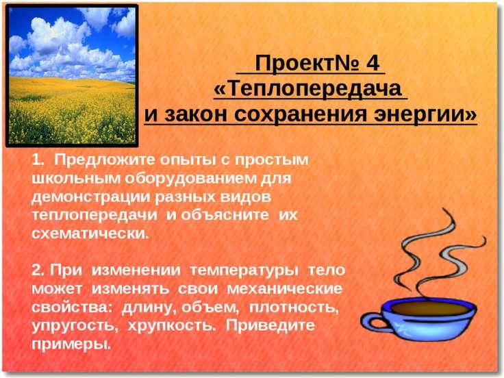 Проект№ 4 «Теплопередача и закон сохранения энергии» 1. Предложите опыты с пр...
