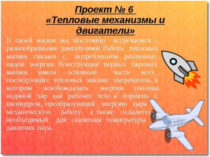 Проект № 6 «Тепловые механизмы и двигатели» В своей жизни мы постоянно встреч...