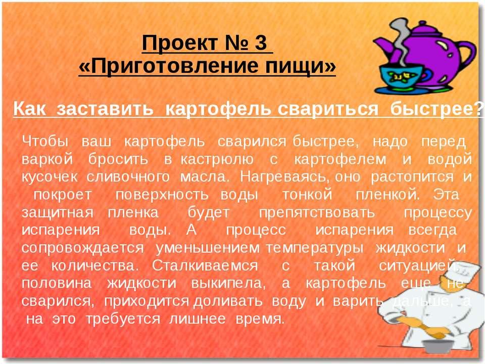 Проект № 3 «Приготовление пищи» Как заставить картофель свариться быстрее? Чт...