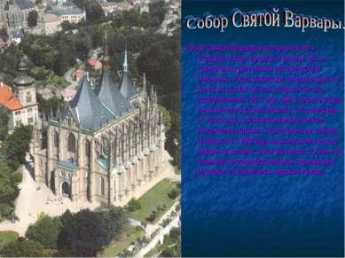Собор Святой Варвары построен в юго-зпадной части городка Кутная Гора и гармо...