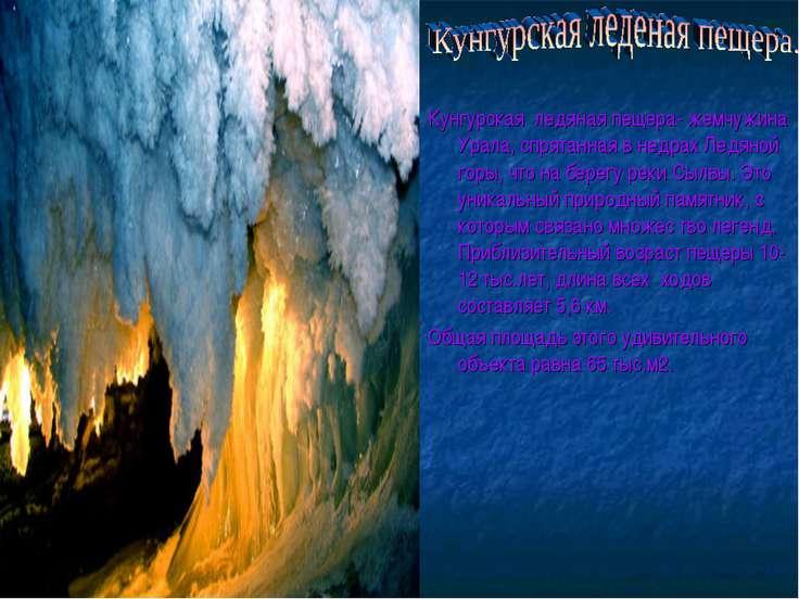 Кунгурская ледяная пещера- жемчужина Урала, спрятанная в недрах Ледяной горы,...