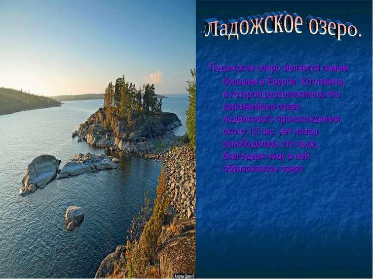 Ладожское озеро является самым большим в Европе. Котловина, в которой располо...