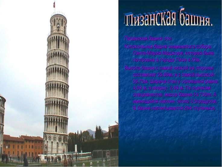 Пизанская башня- это Колокольная башня знаменитого собора Санта-Мария Маджоре...