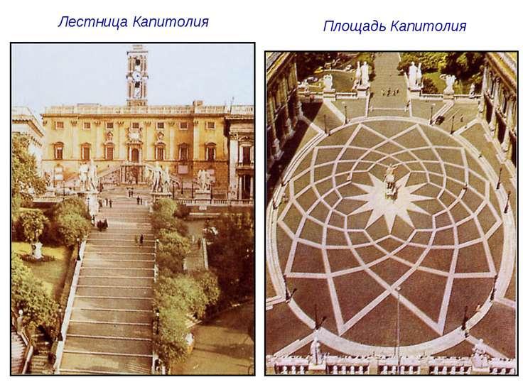 Лестница Капитолия Площадь Капитолия