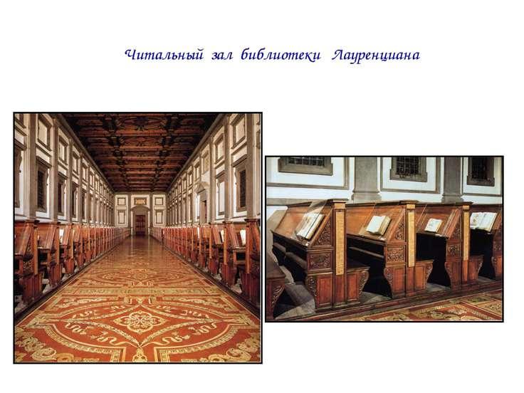 Читальный зал библиотеки Лауренциана