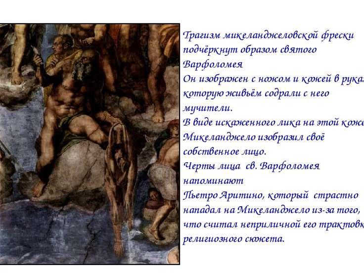 Трагизм микеланджеловской фрески подчёркнут образом святого Варфоломея Он изо...