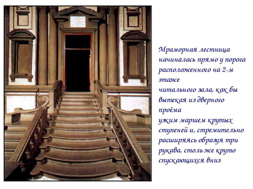 Мраморная лестница начиналась прямо у порога расположенного на 2-м этаже чита...