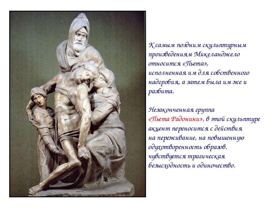 К самым поздним скульптурным произведениям Микеланджело относится «Пьета», ис...