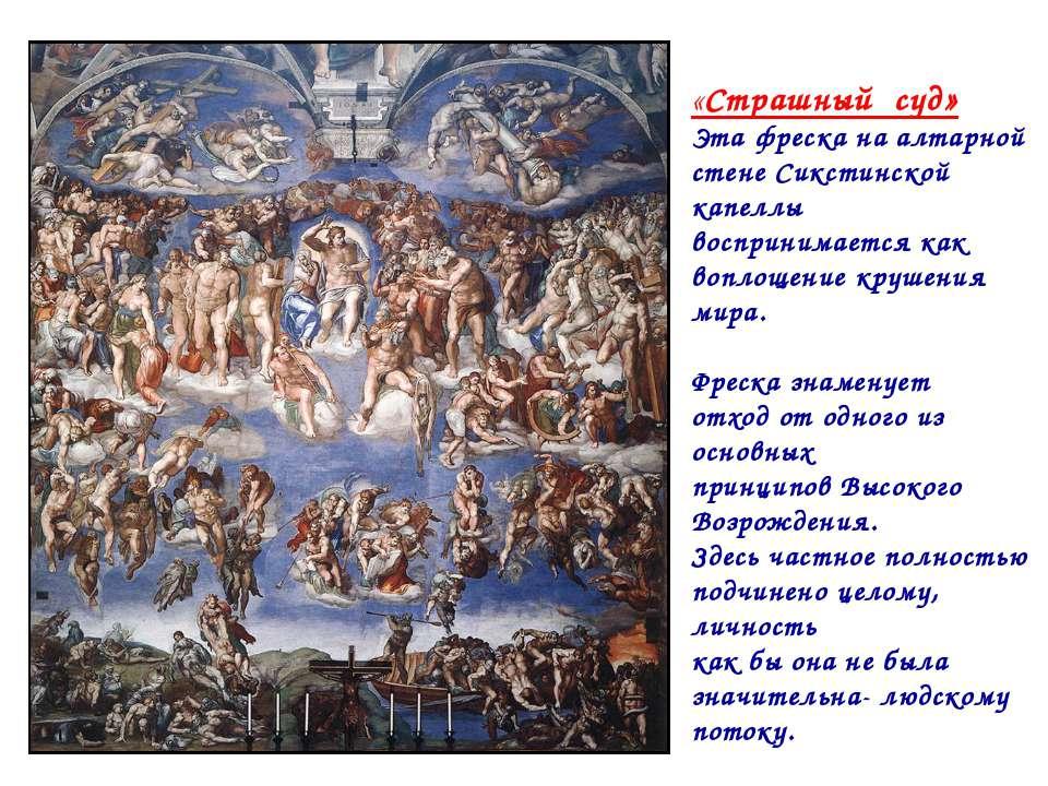 «Страшный суд» Эта фреска на алтарной стене Сикстинской капеллы воспринимаетс...