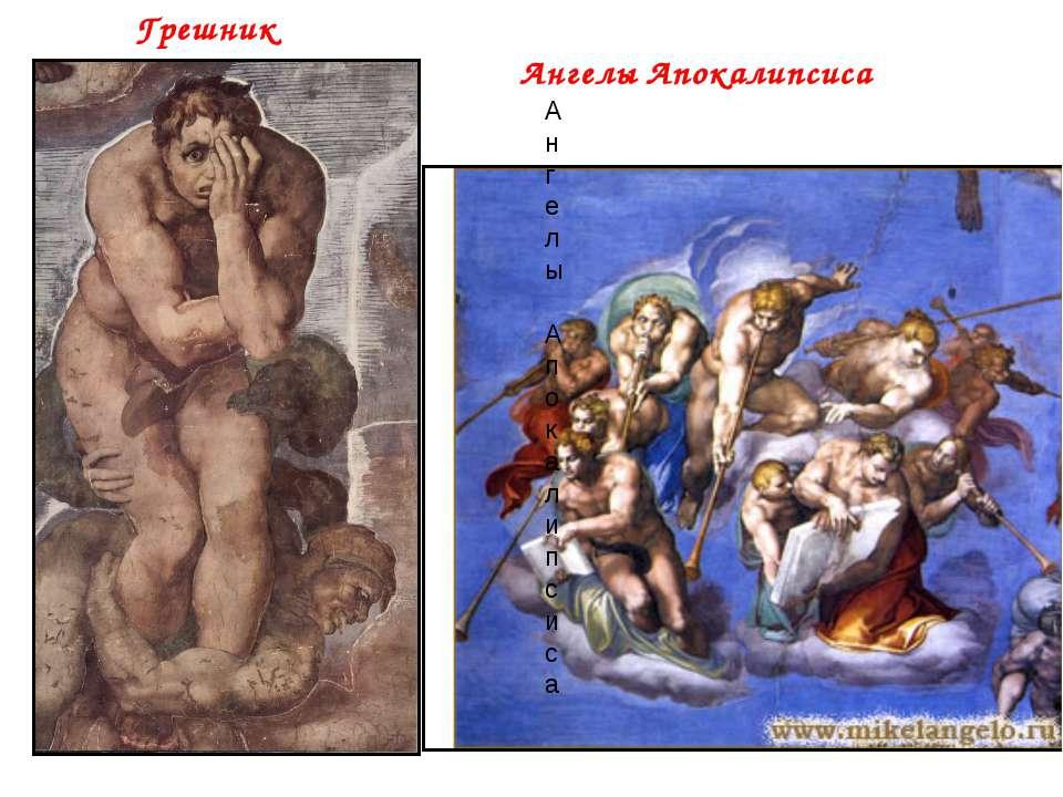 Грешник Ангелы Апокалипсиса Ангелы Апокалипсиса