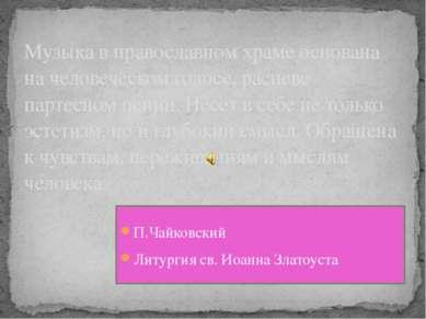 Музыка в православном храме основана на человеческом голосе, распеве партесно...