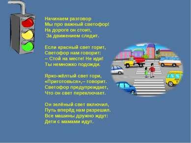 Начинаем разговор Мы про важный светофор! На дороге он стоит, За движением сл...