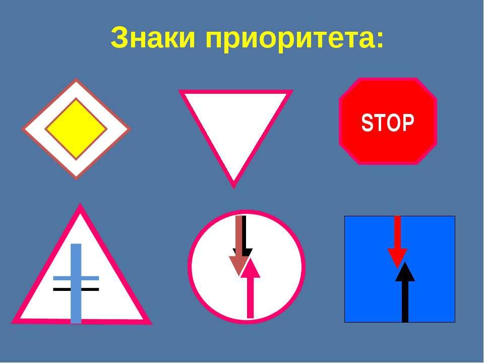 Знаки приоритета: STOP
