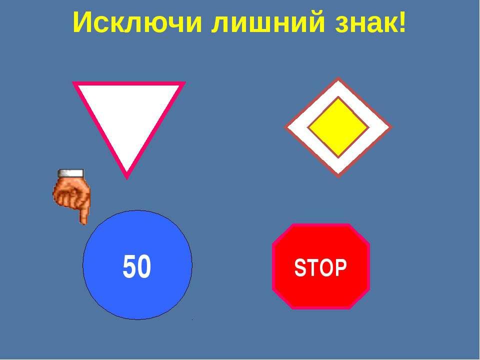 Исключи лишний знак! 50 STOP