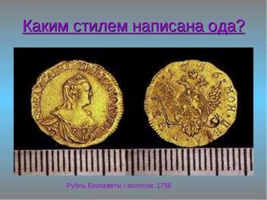 Каким стилем написана ода? Рубль Елизаветы I золотом. 1756