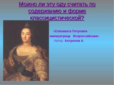 Можно ли эту оду считать по содержанию и форме классицистической? «Елизавета ...
