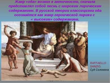 учитель литературы Мещерякова Н.А. Жанр «ода» возник в античности, сначала пр...