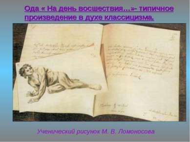 Ученический рисунок М. В. Ломоносова Ода « На день восшествия…»- типичное про...