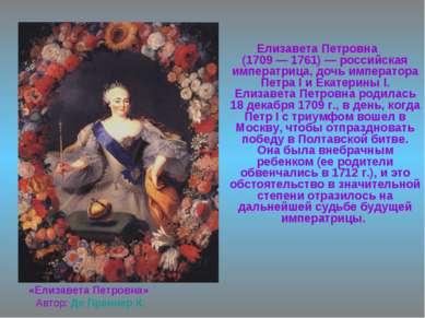 «Елизавета Петровна» Автор: Де Преннер К. Елизавета Петровна (1709 — 1761) — ...
