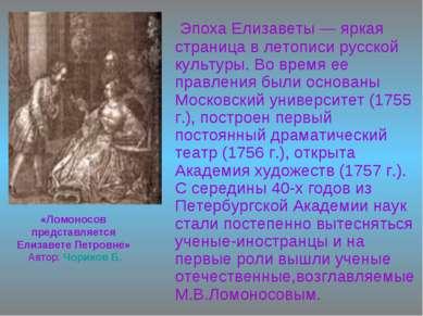 «Ломоносов представляется Елизавете Петровне» Автор: Чориков Б. Эпоха Елизаве...