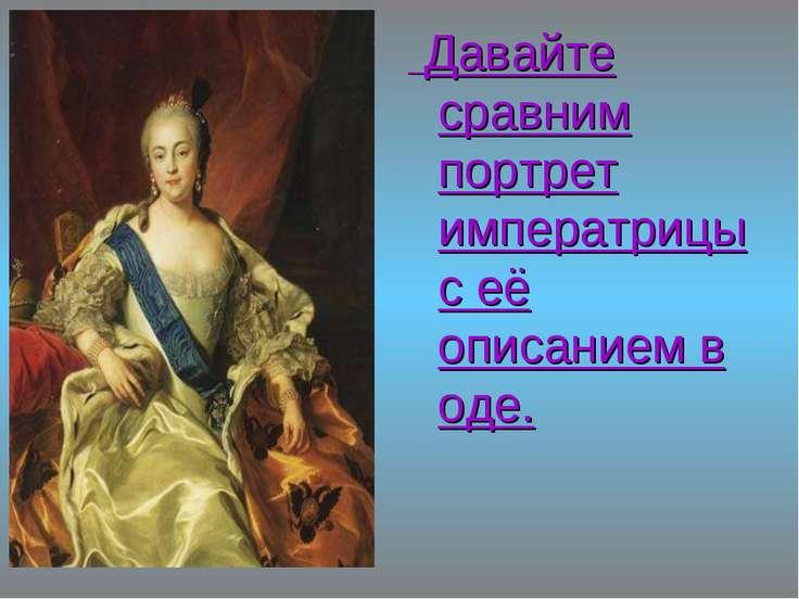 Давайте сравним портрет императрицы с её описанием в оде.