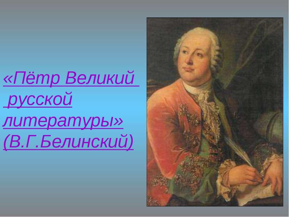 «Пётр Великий русской литературы» (В.Г.Белинский)