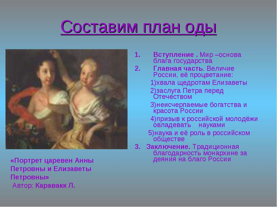 Вступление . Мир –основа блага государства Главная часть. Величие России, её ...