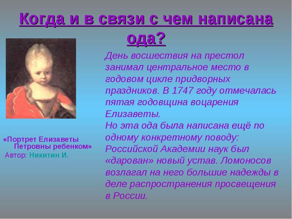Когда и в связи с чем написана ода? «Портрет Елизаветы Петровны ребенком» Авт...
