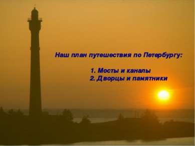 Наш план путешествия по Петербургу: 1. Мосты и каналы 2. Дворцы и памятники