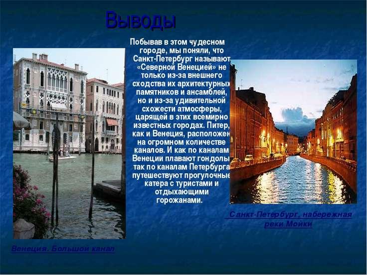 Выводы Побывав в этом чудесном городе, мы поняли, что Санкт-Петербург называю...