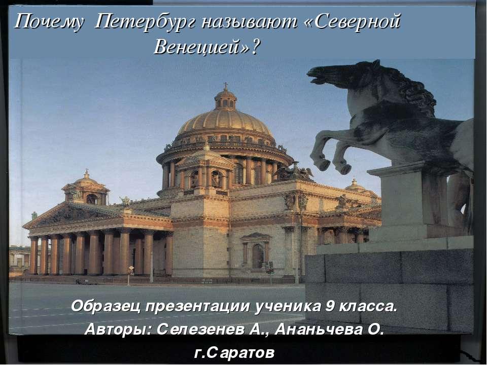 Почему Петербург называют «Северной Венецией»? Образец презентации ученика 9 ...